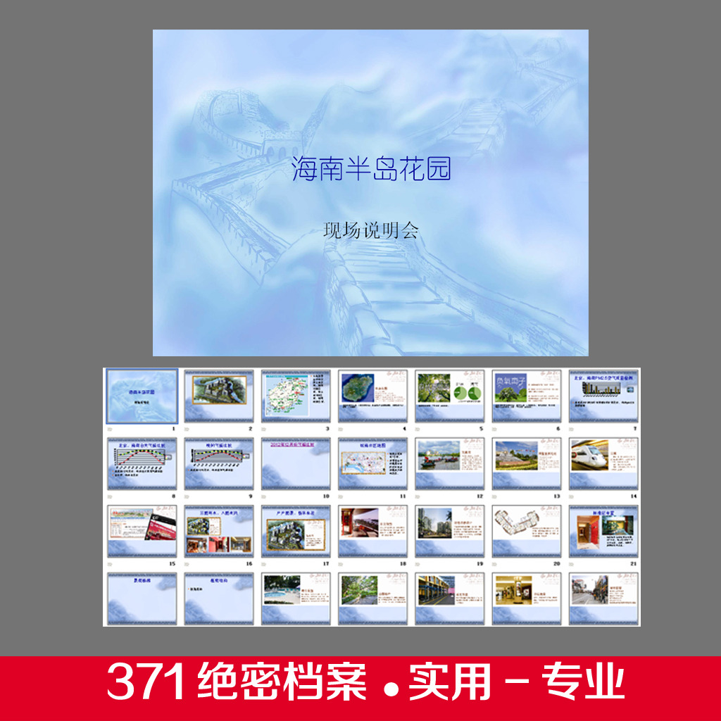 海南房产介绍ppt素材下载模板下载(图片编号:12044719
