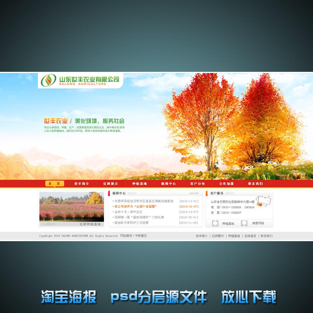 秋季淘宝网店宣传海报psd源文件模板下载(图片编号:)