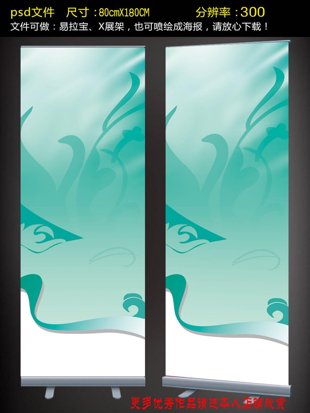 高档x展架背景设计模板