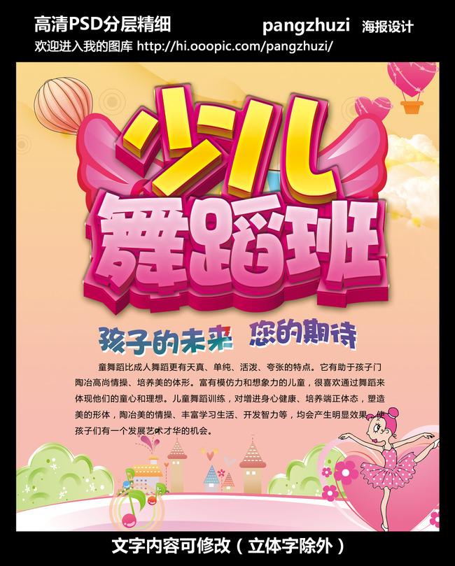 少儿舞蹈班招生海报背景图片彩页宣传单模板下载