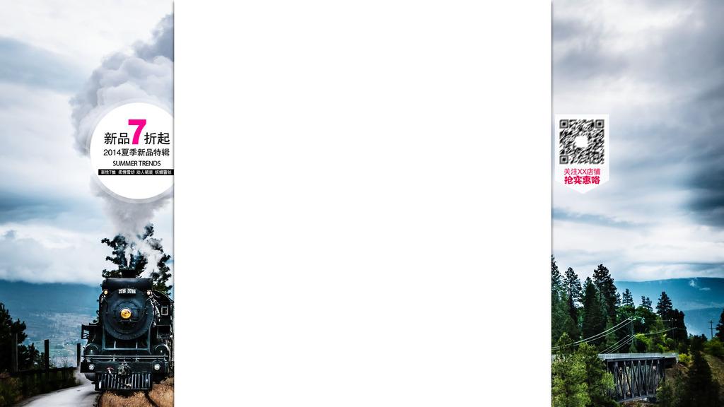 淘宝全屏火车风景固定背景设计psd模板下载