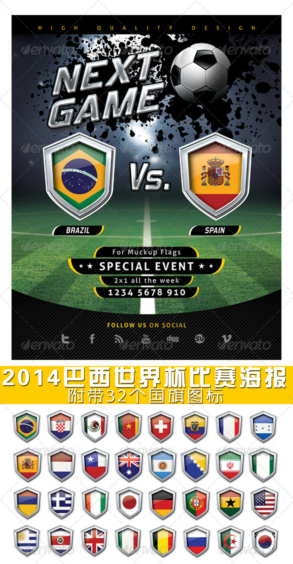 2014世界杯足球比赛宣传海报模板下载