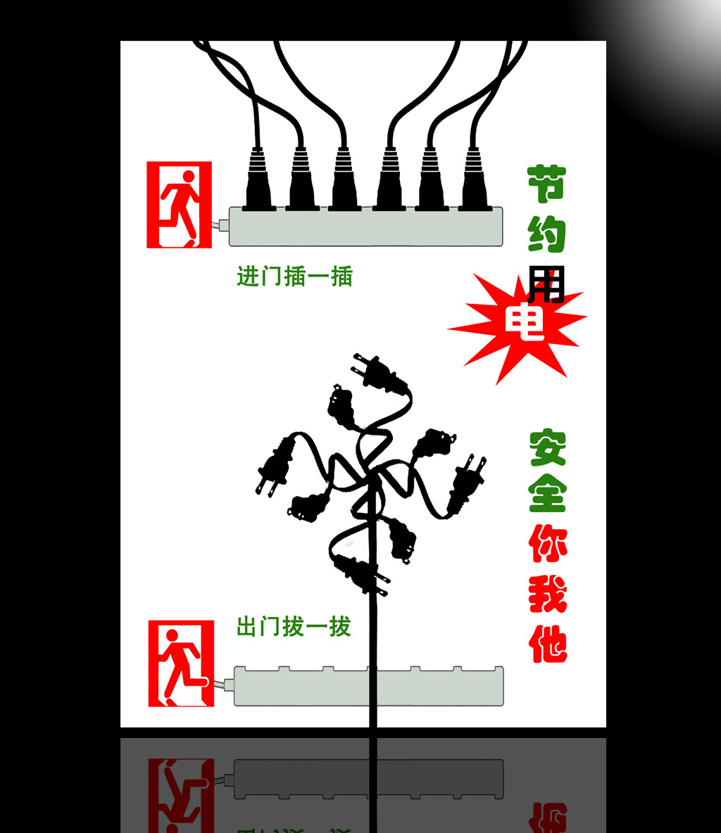 低碳节能环保公益宣传海报招贴