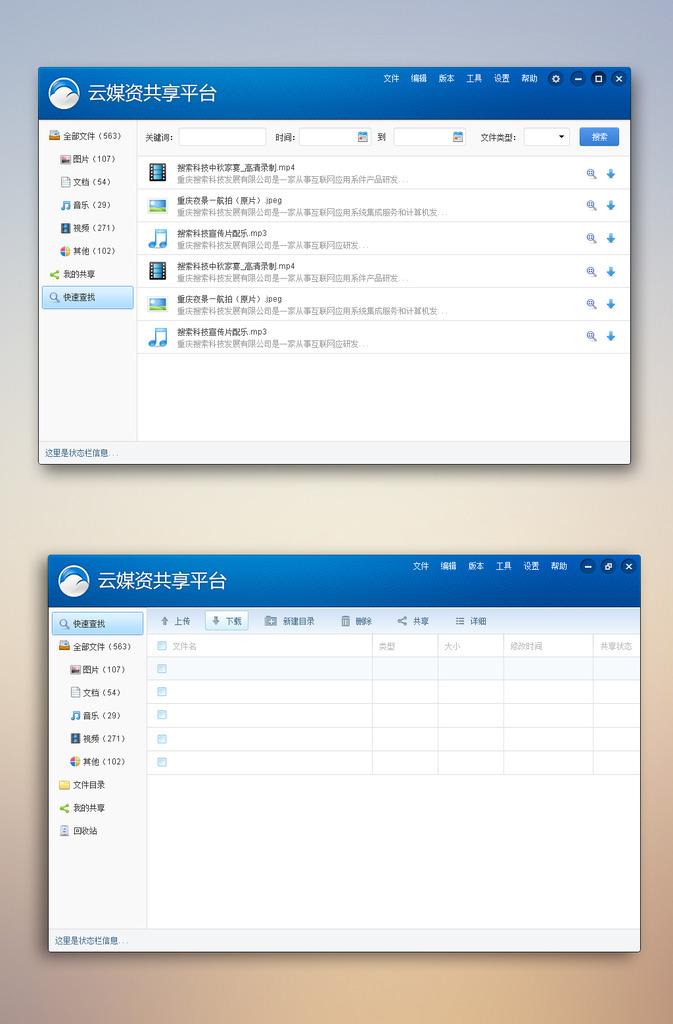 软件ui设计 软件图标 云媒体 云软件 云平台 软件设计 界面设计 软件