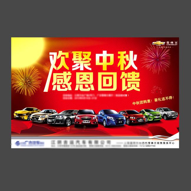 素材下载图片下载 中秋活动海报设计 中秋促销海报设计 汽车销售海报