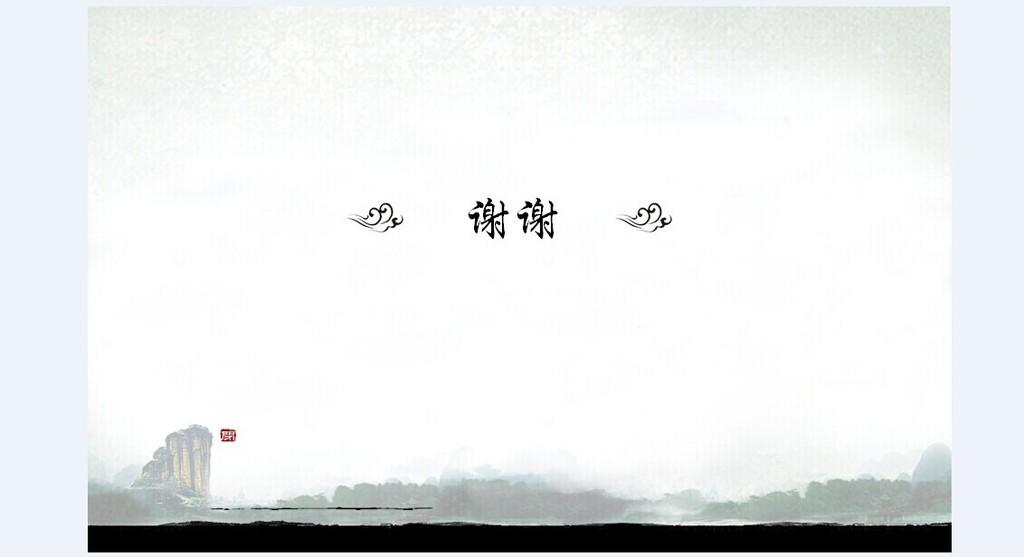 古典中国风ppt模板