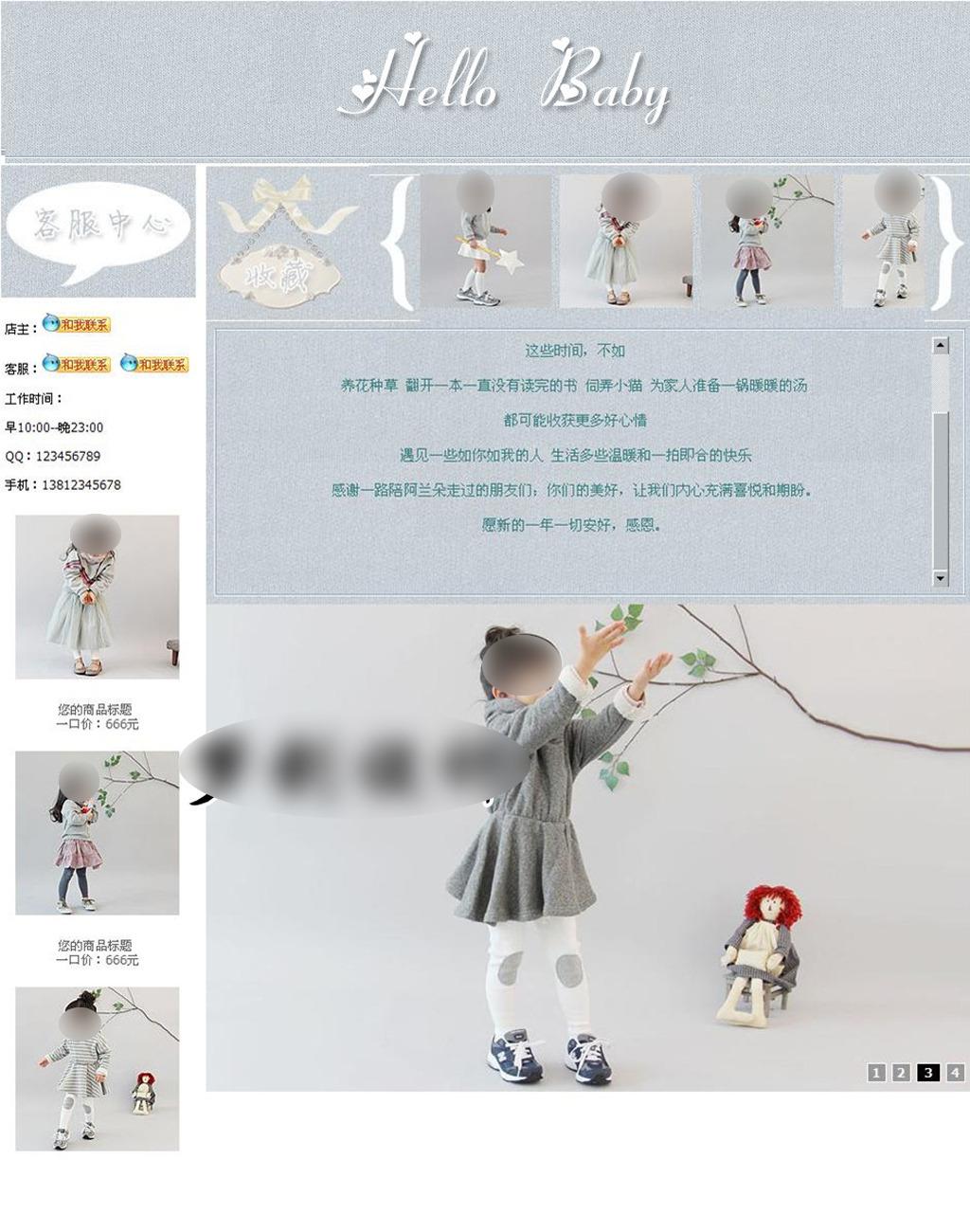 童装淘宝首页装修代码模板下载