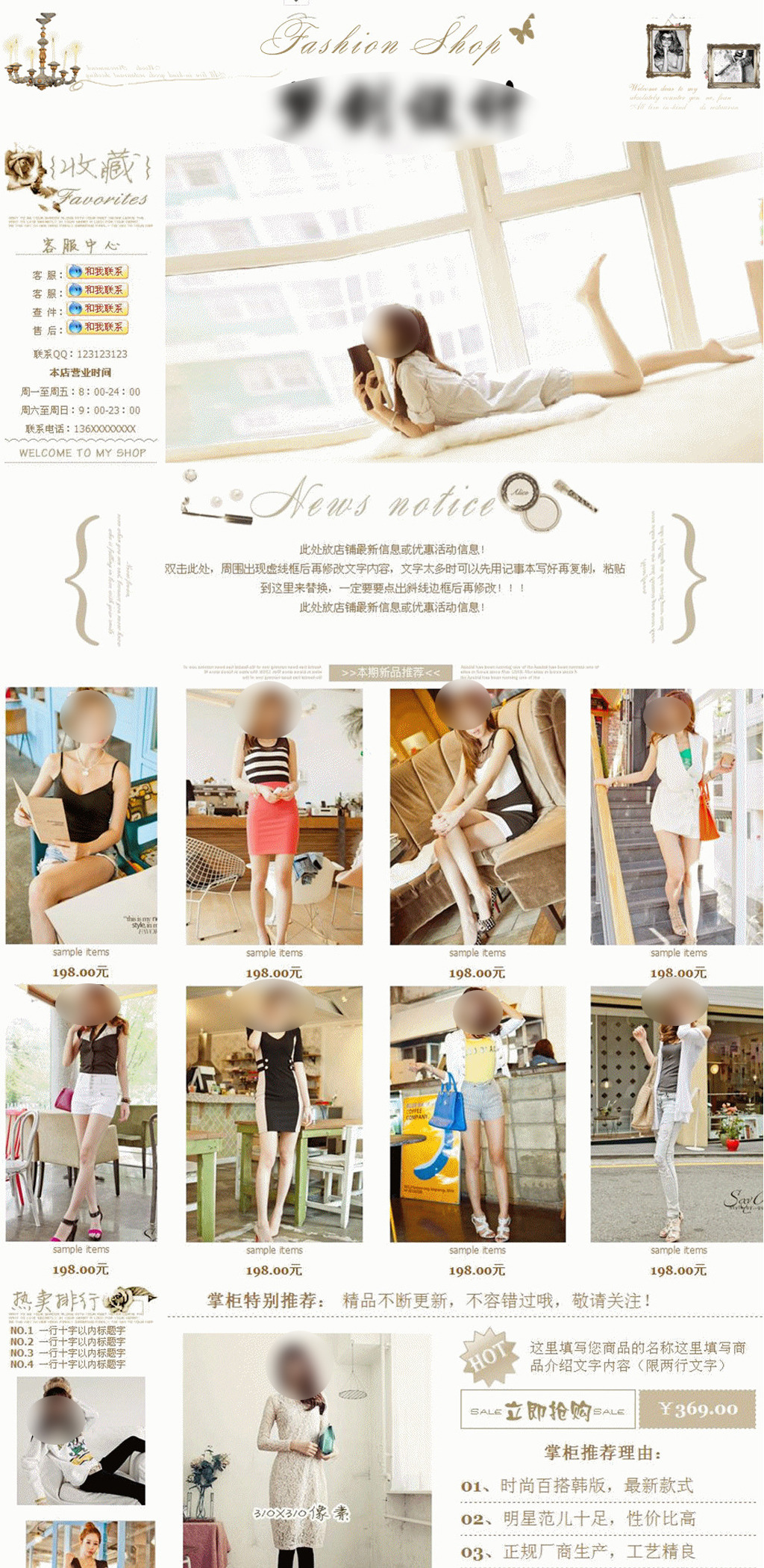 女装服饰模板淘宝代码可爱首页模板下载