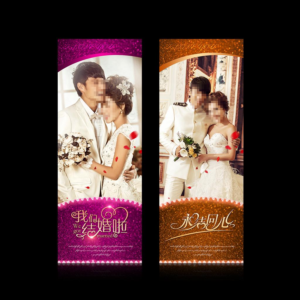 婚礼展架模板下载 婚礼展架图片下载 婚礼展架模板下载 婚礼展架图片