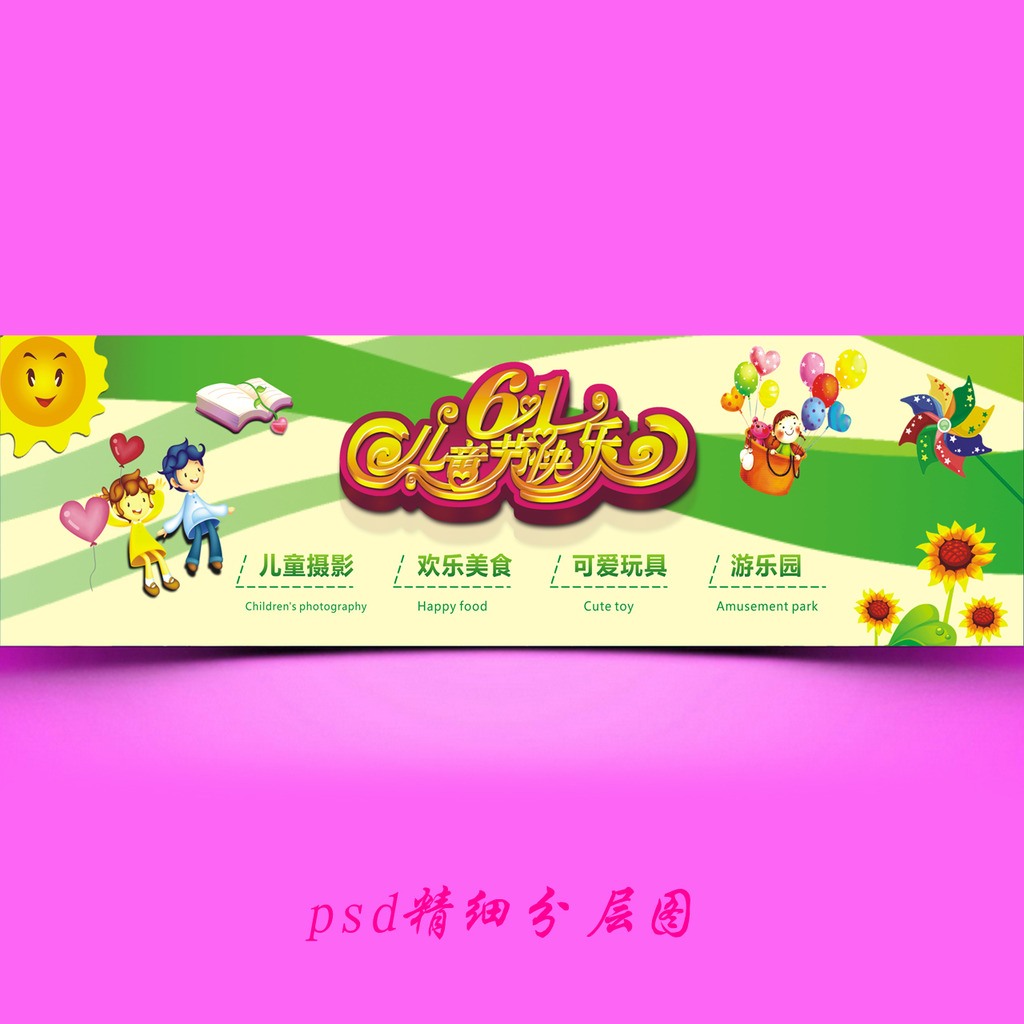 1儿童节促销海报模板设计