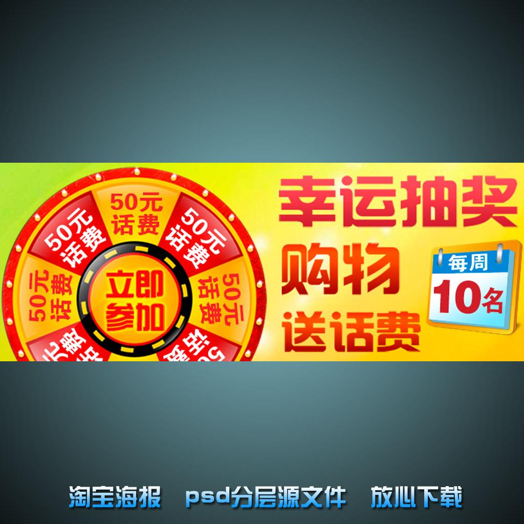 话费充值淘宝网店宣传海报psd源文件模板下载(图片:)