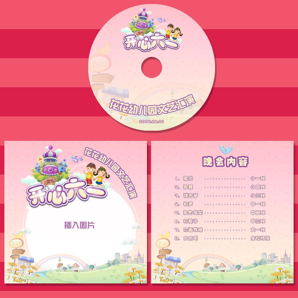 六一儿童节光盘封面设计模板