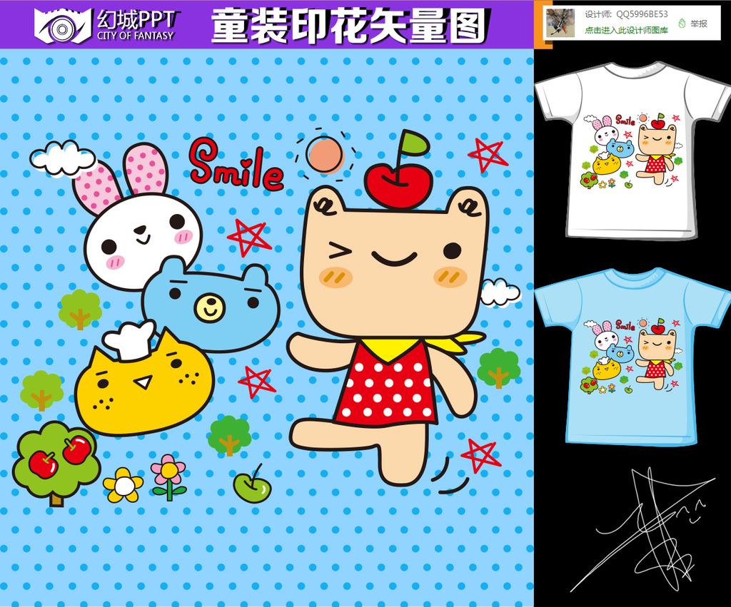 儿童印花模板 儿童印花 卡通 卡通插画 t恤印花 图案 图形设计 创意
