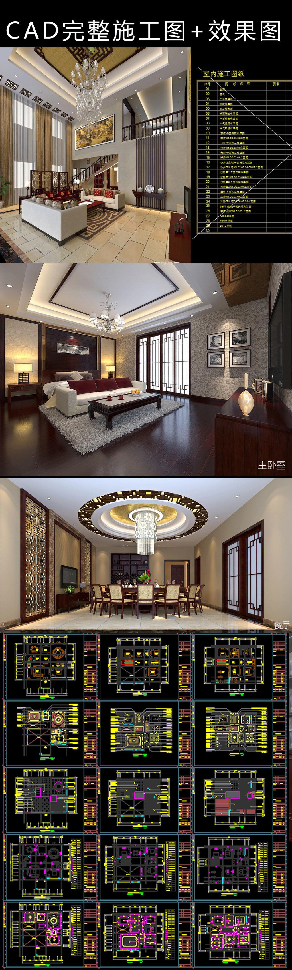 一套中式别墅套房cad完整施工图和效果图