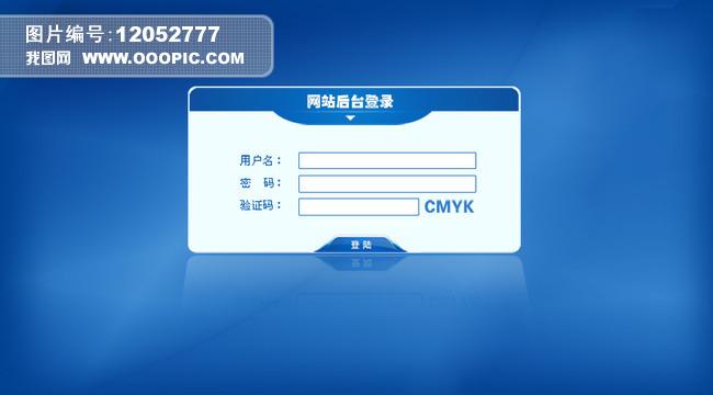 网站后台登录管理界面模板下载(图片编号:12052777)
