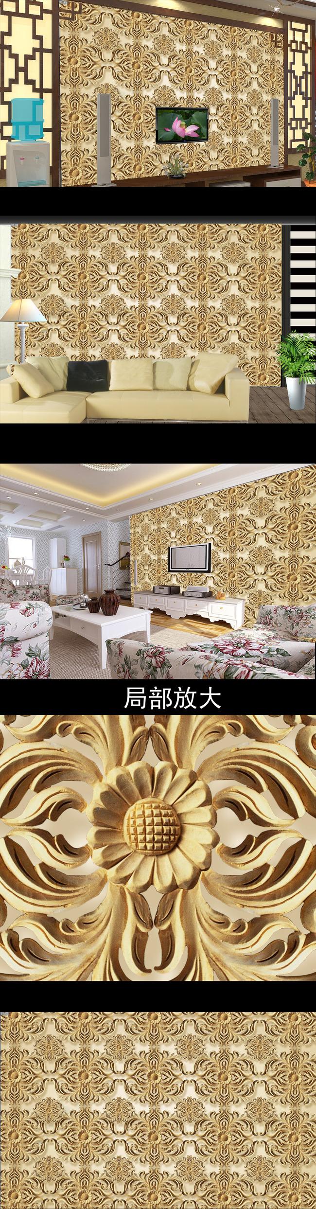 客厅欧式木雕花纹电视背景墙图片