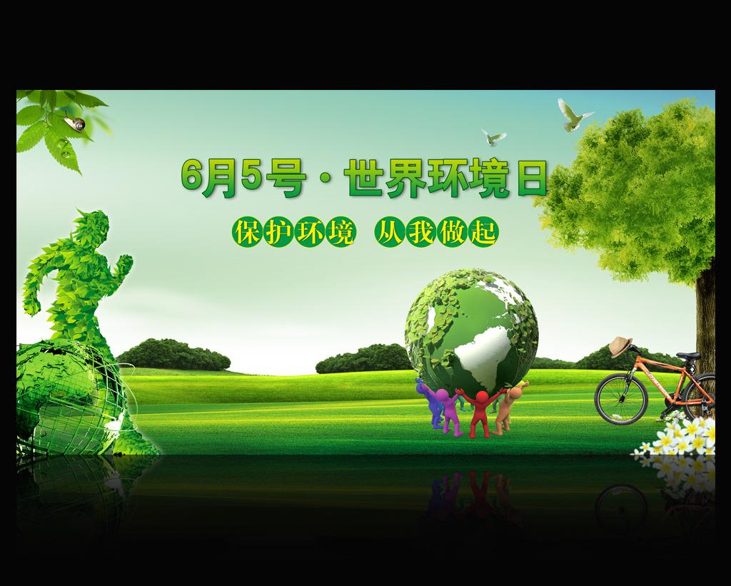 保护环境宣传海报手绘