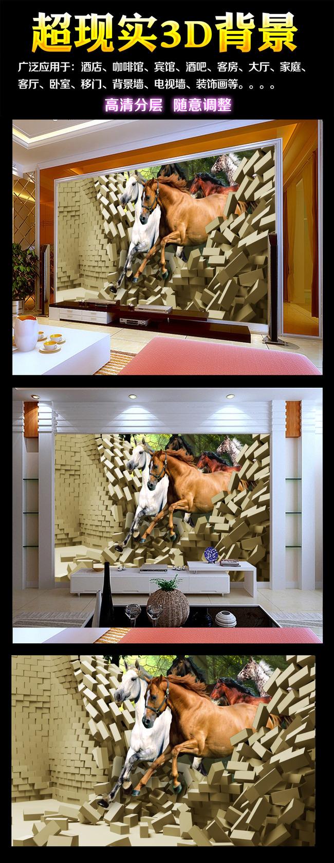 3d超现实电视背景墙