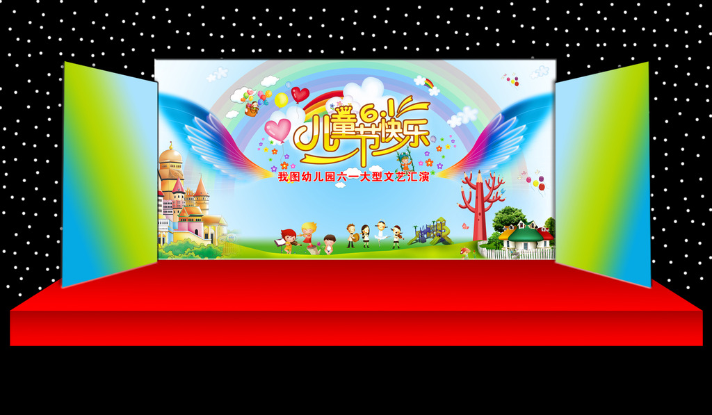 六一儿童节舞台背景模板下载(图片编号:12054998)