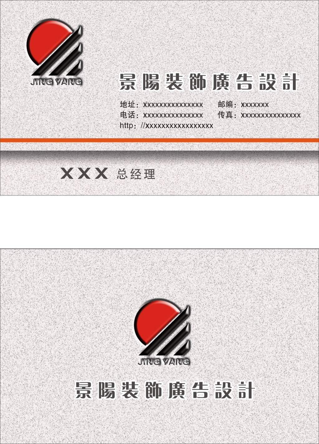 装饰公司名片模板下载 装饰公司名片图片下载 装饰 公司 名片 装饰