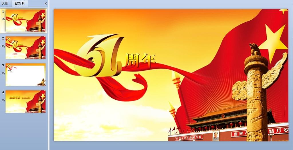 办公|ppt模板 ppt模板 中国风ppt > 年终总结联欢会党政会议工作总结