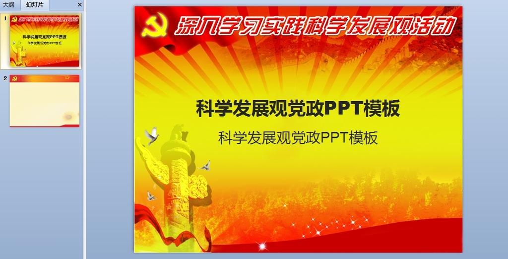 年终总结联欢会党政会议工作总结模板下载