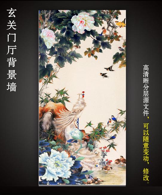 国画工笔画孔雀花开富贵红牡丹花图玄关图片