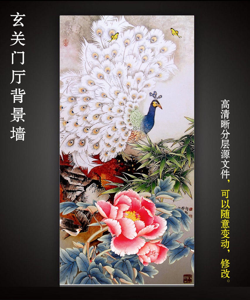 国画工笔画孔雀花开富贵红牡丹花图玄关