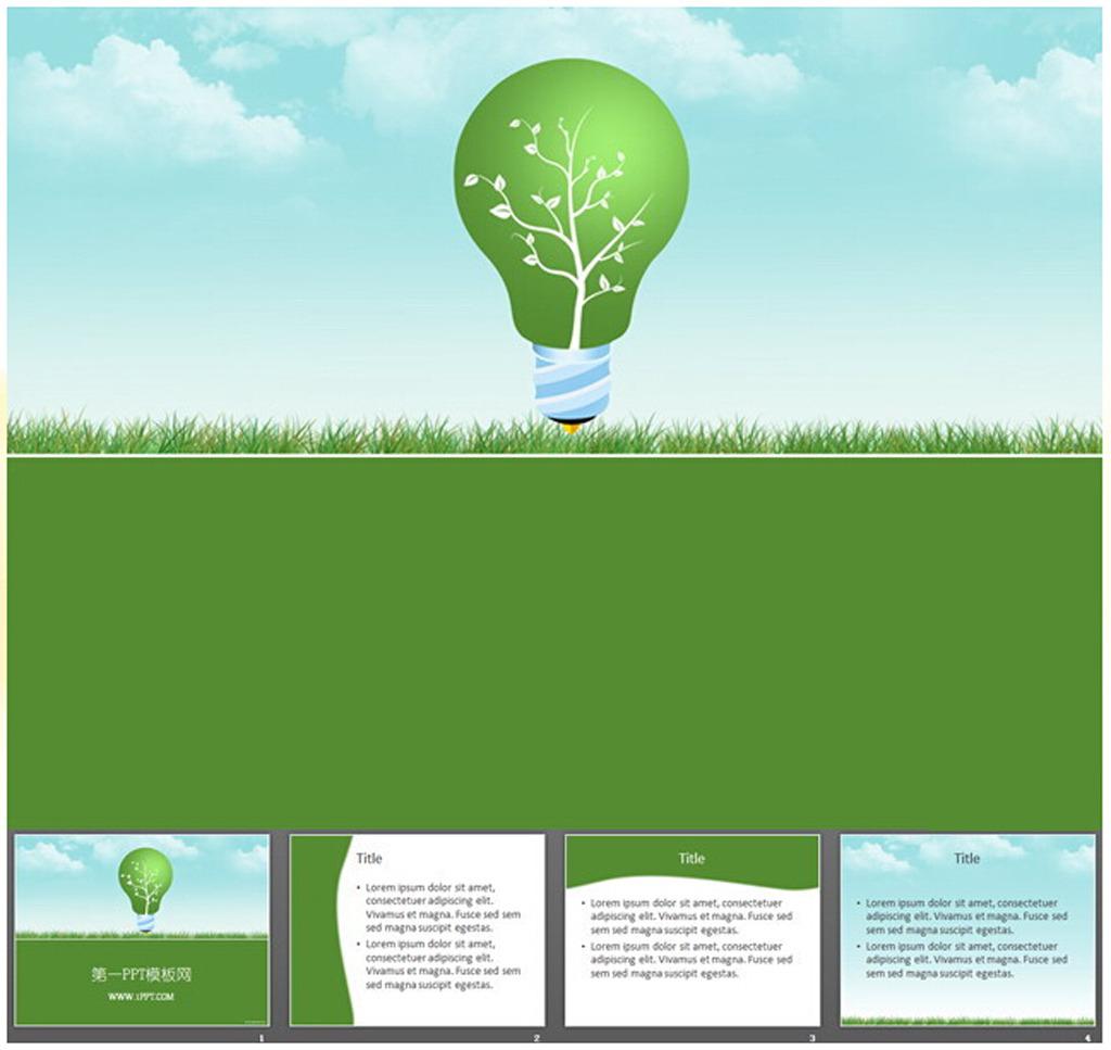 绿色低碳环保ppt模板