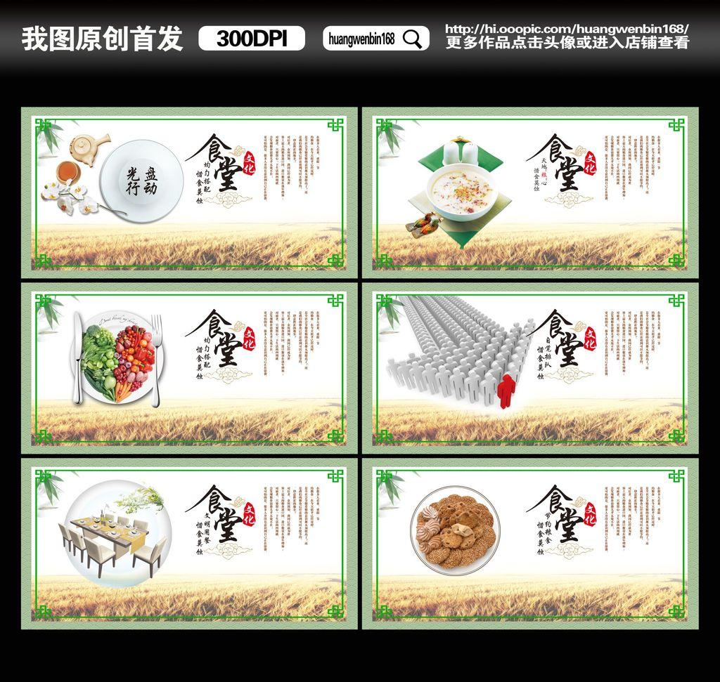 关于食堂的海报_食堂海报免费下载图片编号529960