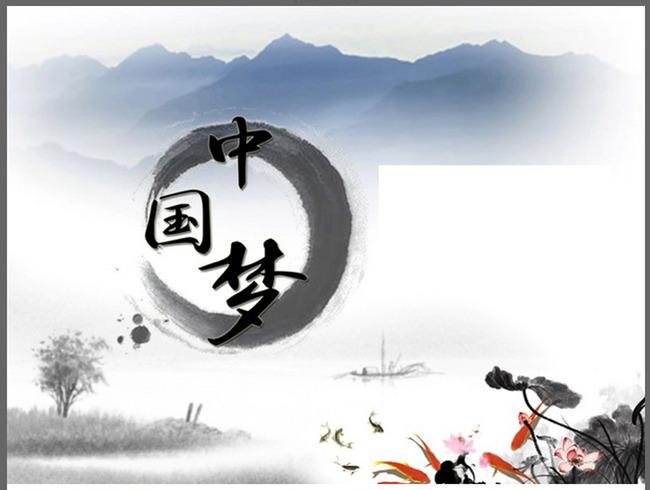水墨中国梦ppt模板下载(图片编号:12058426)