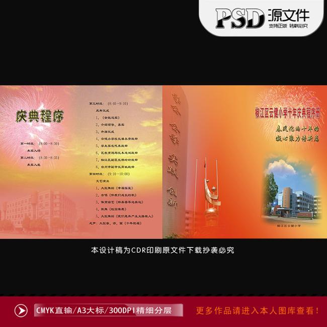 节日喜庆学校店庆活动模板下载(图片编号:12058751)