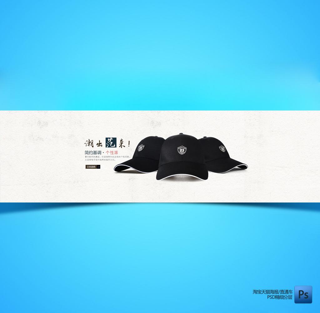 淘宝网物帽子_淘宝天夏季帽子促销海报模板下载图片编号1