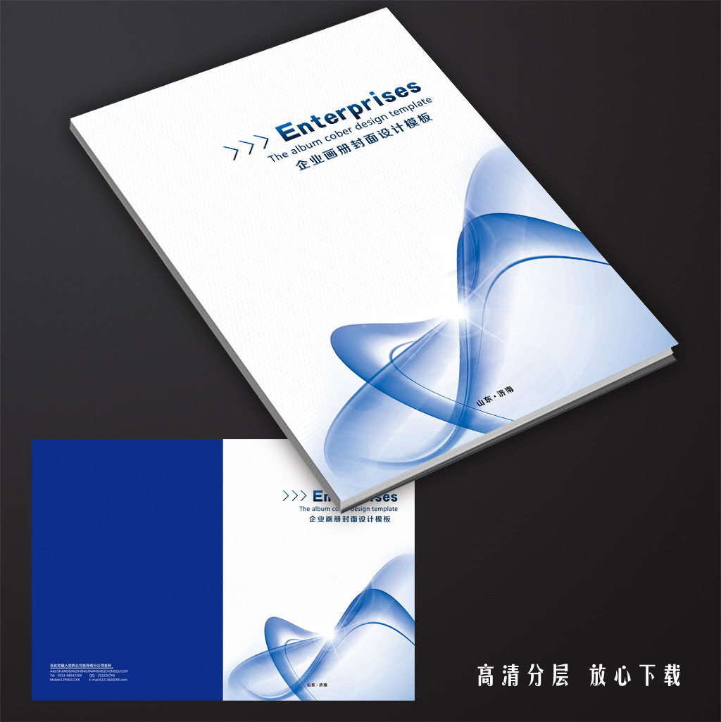 科技蓝色简洁大气封面psd模板