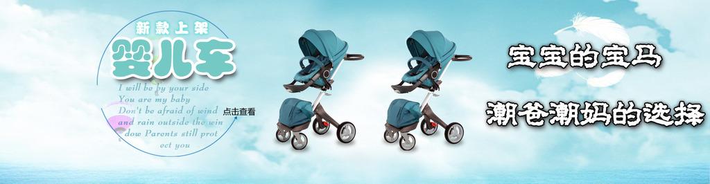 淘宝婴儿车全屏海报