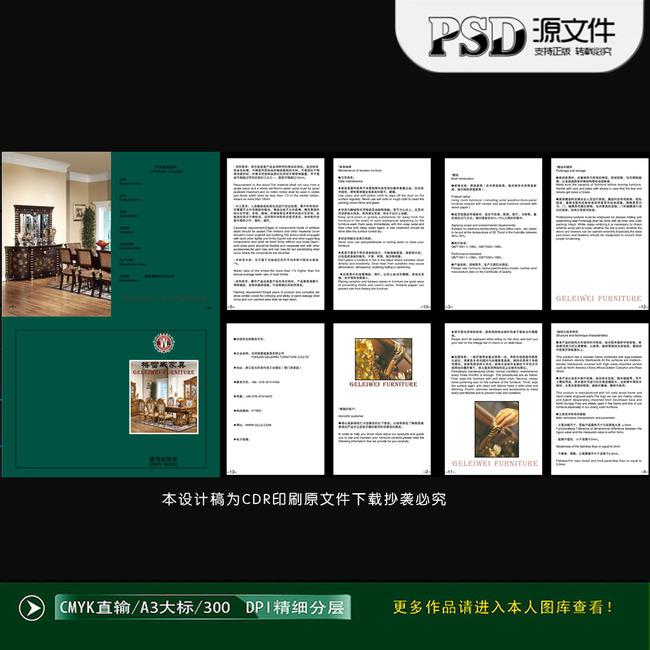 产品画册(整套) > 家具产品说明书图片