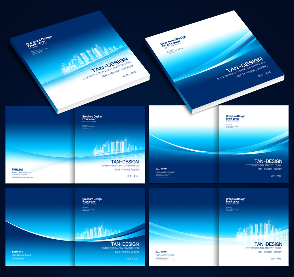 蓝色经典简约大气商务企业画册封面设计模板下载