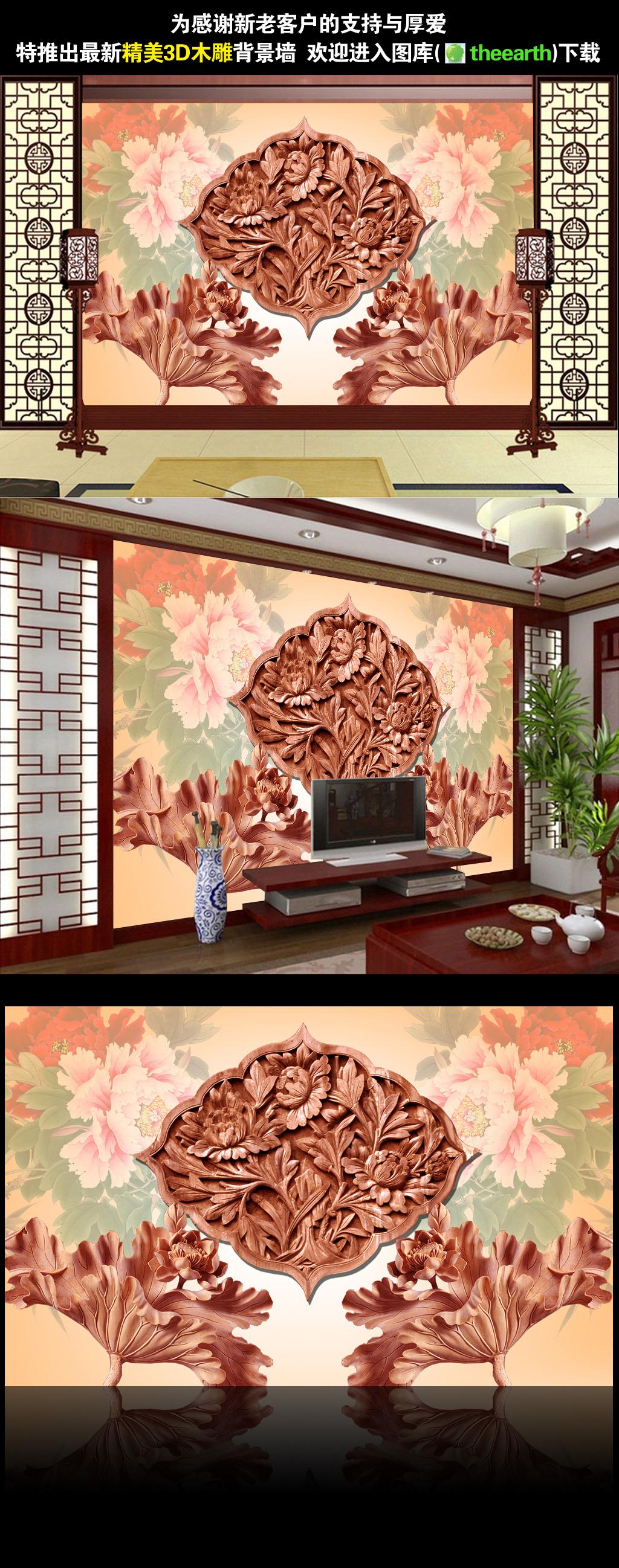 创意3d立体木雕荷花和和美美电视背景墙