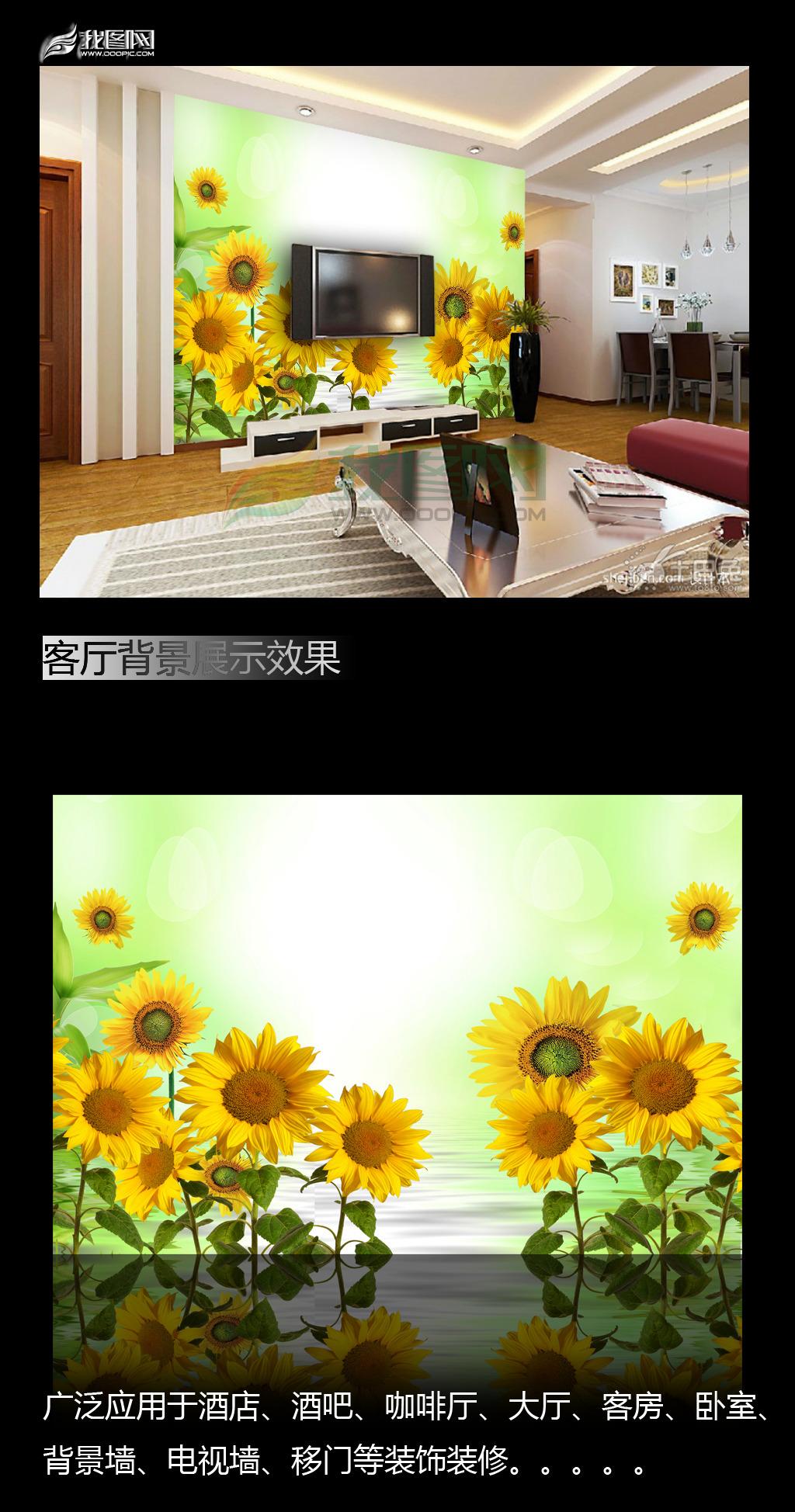 向日葵电视背景墙向日葵背景墙