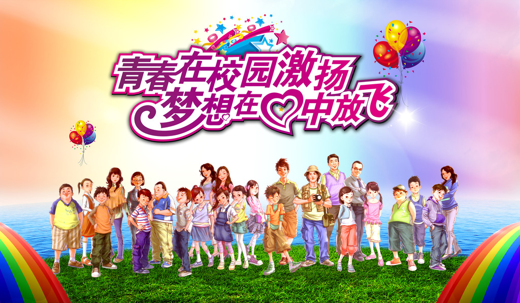 春游校园pop手绘海报