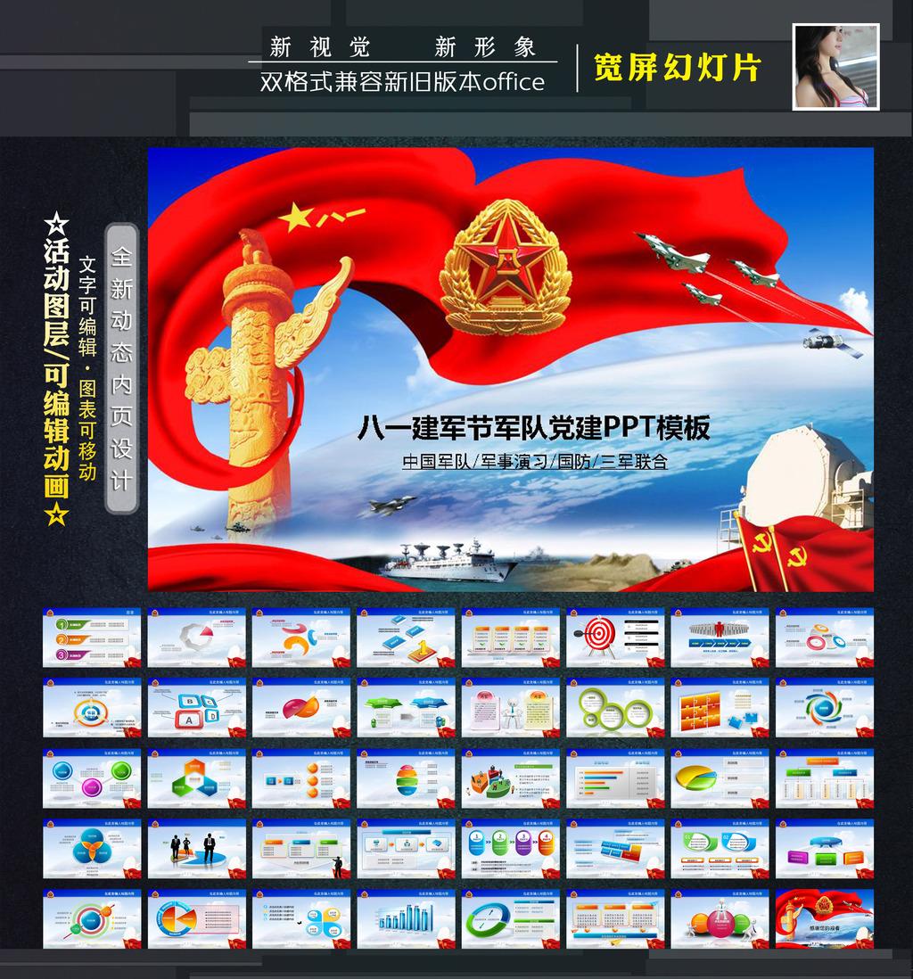 动态中国梦强军梦习近平主席海军航母ppt