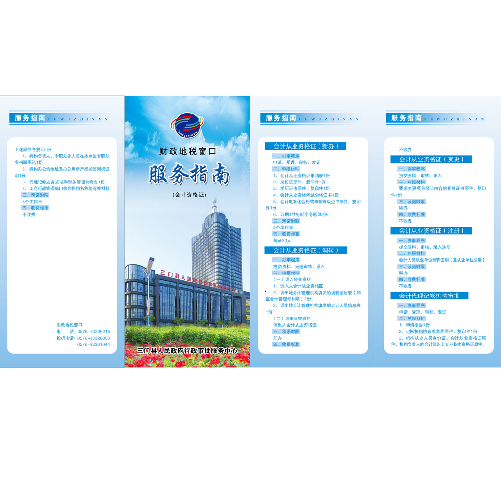 乡镇办事指南 调解中心 教育培训中心 便民服务中心 产业引导中心