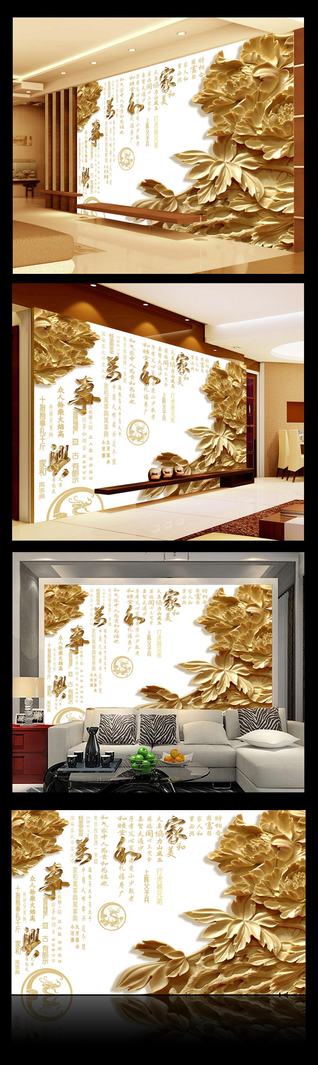 我图网提供精品流行高档立体木雕牡丹客厅电视背景墙素材下载,作品模板源文件可以编辑替换,设计作品简介: 高档立体木雕牡丹客厅电视背景墙 位图, RGB格式高清大图,使用软件为 Photoshop CS2(.psb)