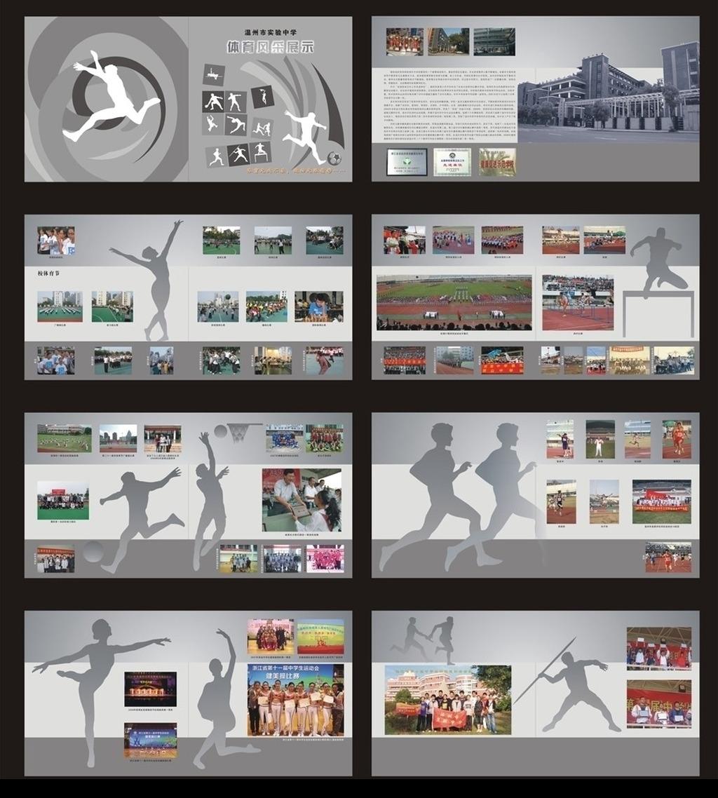 学校运动会体育画册