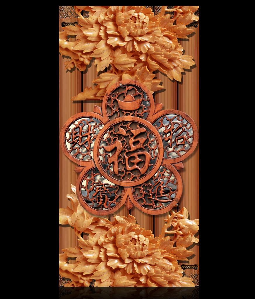 极品高档木雕牡丹福到招财进宝玄关背景墙