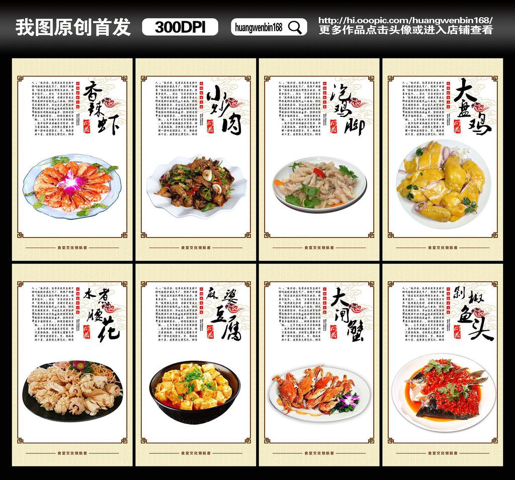 关于食堂的海报_食堂礼仪节约公益广告宣传海报01模板下载图