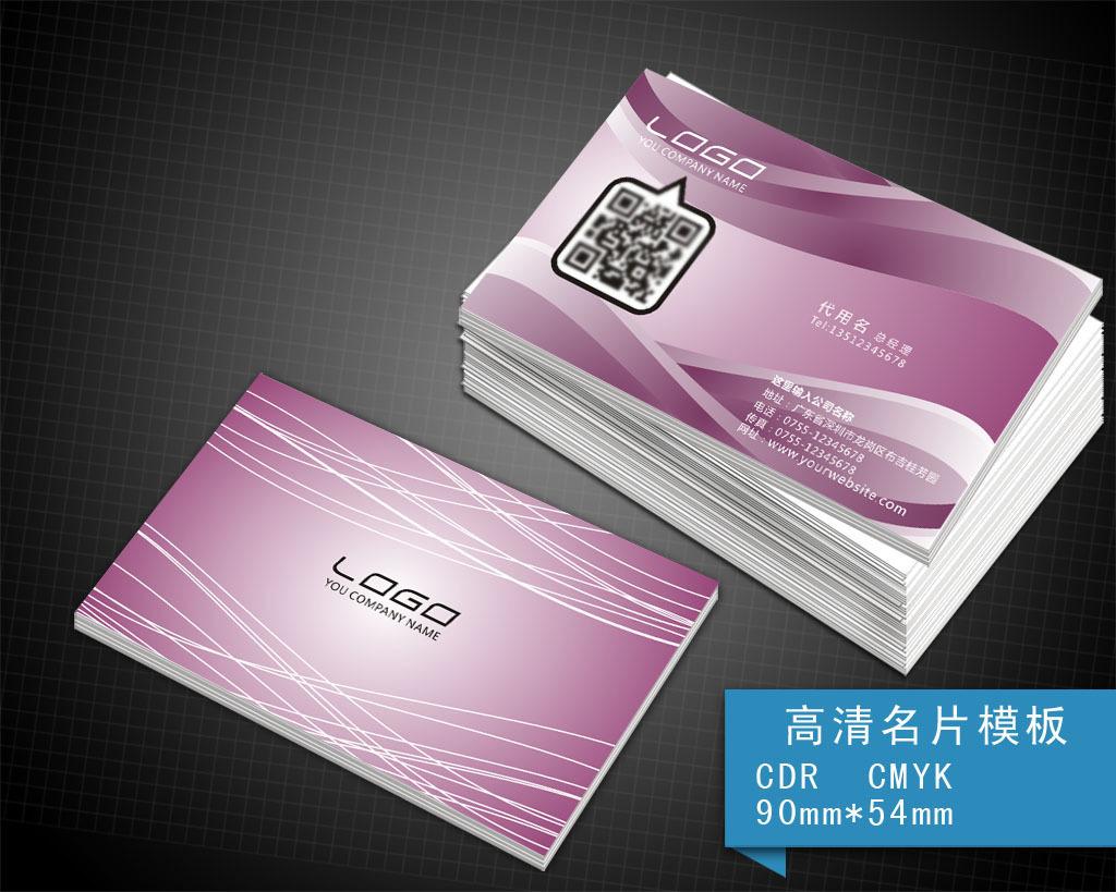 紫色企业二维码名片模板cdr9下载