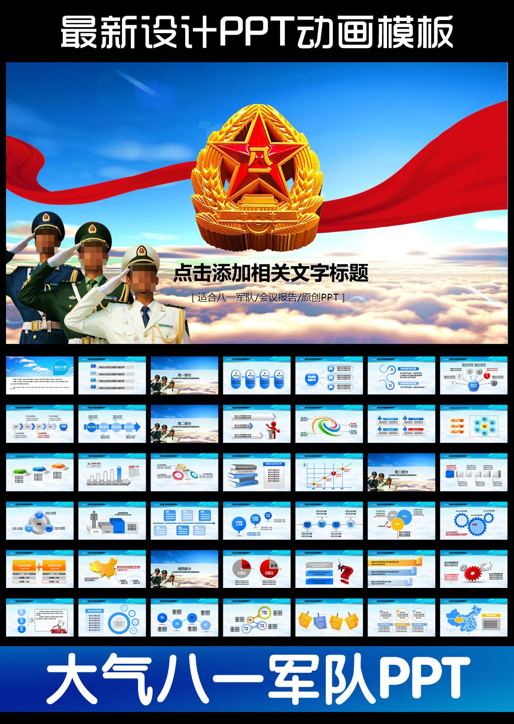 大气八一军队国防海陆空军动态ppt模板