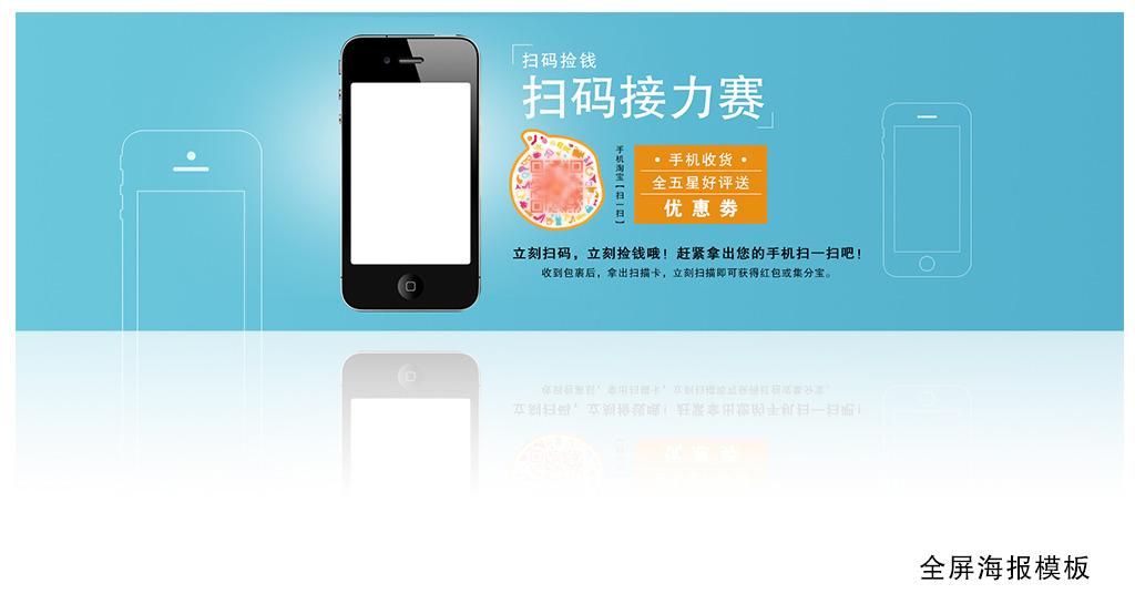 淘宝 扫描赢红包 手机专享页面装修模板 无线手机全屏海报 尾部导航