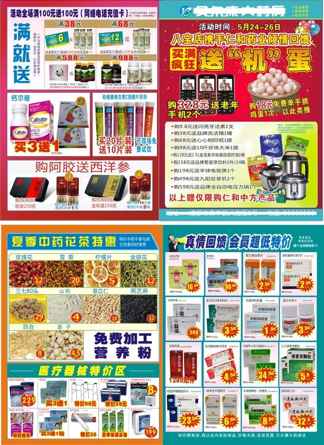 药店花茶pop手绘海报
